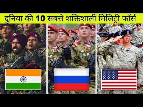 Top 10 Strongest Military Forces In The World | दुनिया की 10 सबसे शक्तिशाली मिलिट्री फाॅर्स