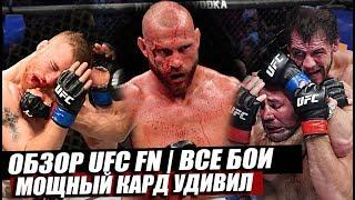 ОБЗОР UFC FN | ВСЕ ЗАРУБЫ : Джастин Гэтжи. Дональд Ковбой Серроне. Никита Крылов. Перейра. Тейшейра.