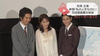18日、映画『私の人生なのに』の完成披露が行われ、主演の知英さん、稲...