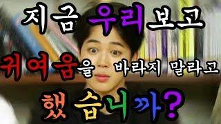 [방탄소년단/지민] 너의 귀여움을 부정하지마, 지민아 (feat. 모태애교)