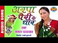 ARPA PAIRI KE DHAR   अरपा पैरी के धार   Mamta Chandrakar   Audio Song   Audio Ju
