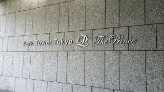 The Prince Park Tower Tokyo | ザ・プリンス パークタワー東京