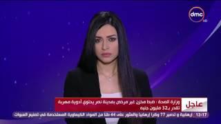الأخبار - عاجل | ضبط مخزن غير مرخص بمدينة نصر يحتوى على أدوية مهربة تقدر بـ32 مليون جنية