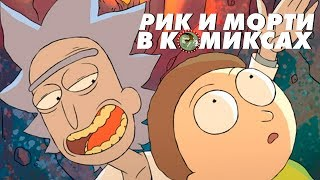 РИК И МОРТИ 4 СЕЗОН В КОМИКСАХ ПРО КОМИКСЫ