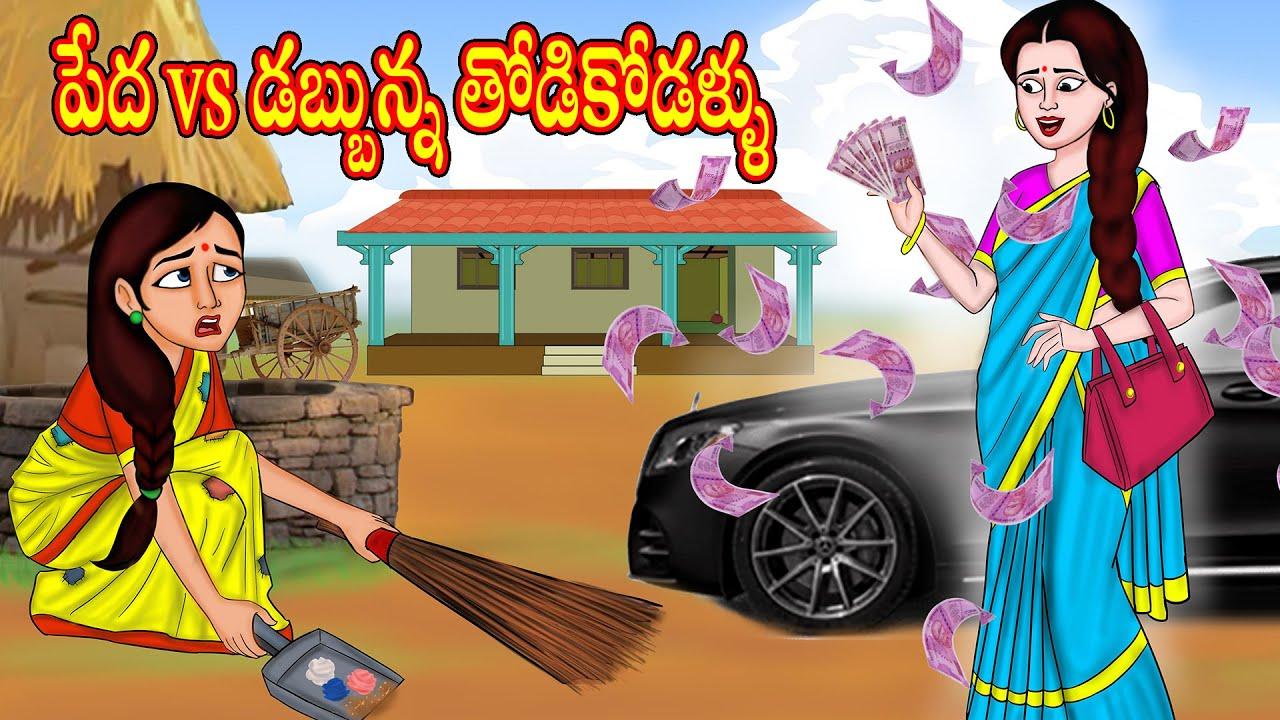 పేద vs డబ్బున్న తోడికోడళ్ళు   Stories in Telugu | Telugu kathalu | Telugu stories | JM TV Telugu