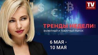 InstaForex tv news: Динамика валютного и товарного рынков (6 – 10 мая)