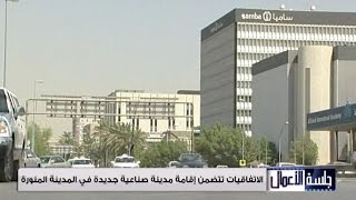 برنامج جلسة الأعمال/ السعودية وتركيا توقعان 8 اتفاقيات استثمارية