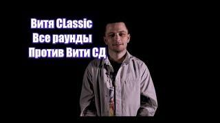 Витя CLassic Убивает Биты и Виктора СД на Versus BPM