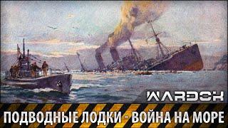 Подводные лодки - Война на Море / Submarines - War at Sea / Wardok