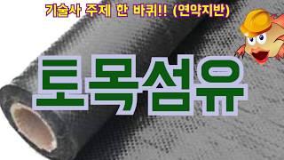 [토목시공기술사] 토목섬유