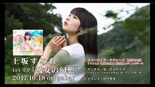 上坂すみれ1st EP「彼女の幻想」試聴動画
