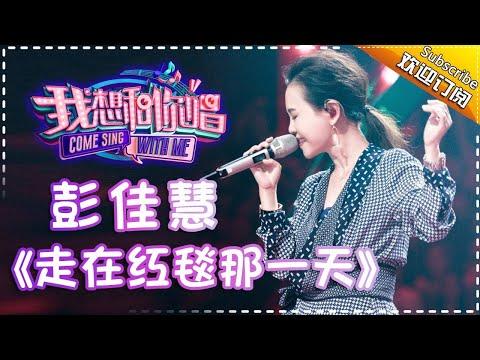 【单曲欣赏】《我想和你唱2》20170610 第7期:彭佳慧《走在红毯那一天》Come Sing With Me S02EP.7【我是歌手官方频道】