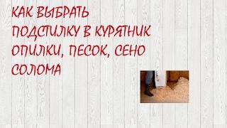 Как выбрать подстилку в курятник // Опилки, песок. сено и солома.(Подстилка в курятник http://familylittlefarm.ru/kuryatnik/podstilka-v-kuryatnike-opilki-pesok-seno-i-soloma.html Подписаться ..., 2014-11-24T06:10:49.000Z)