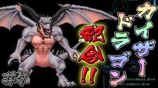 【DQM3】ドラゴンクエストモンスターズジョーカー3体験版実況プレイ!第7話『配合!カイザードラゴン!かっこいー!』【体験版】