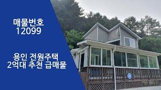 가격 낮춘 매물!!! 용인 전원주택 급매물 2억대 추천