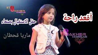 ماريا قحطان - عيوني روحي وكبدي - في صنعاء حفل استقبال بنت اليمن