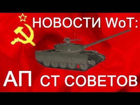 НОВОСТИ WoT: БОЛЬШОЙ АП СТ Советов !!!! ОХРЕНЕТЬ!