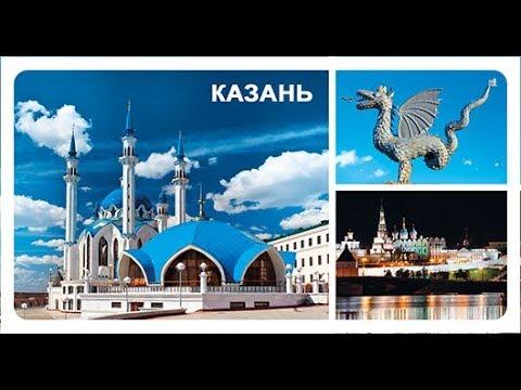 Казань картинки с надписями