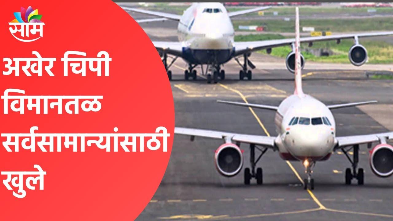 Download Chipi Airport Breaking   अखेर चिपी विमानतळ सर्वसामान्यांसाठी खुले !; पाहा व्हिडीओ   Maharashtra