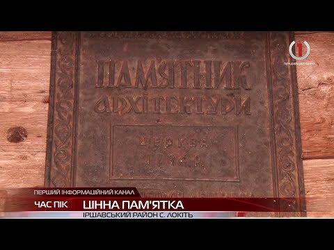 На Іршавщині дерев'яна церква Введення Пресвятої Богородиці потребує ремонту