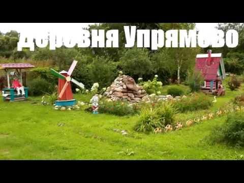 Деревня Упрямово