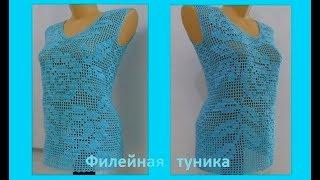 "Филейная туника ""Нежная бирюза"", вязание крючком ,crochet tunic (В № 129)"