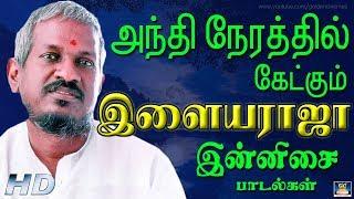 அந்தி நேரத்தில் கேட்கும் இளையராஜா இன்னிசை பாடல்கள் | Anthi Nerathil Ilayaraja innisai Padalkal