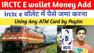 How to add money in irctc ewallet in mobile !! Irctc e wallet में पैसे कैसे जमा करें !!