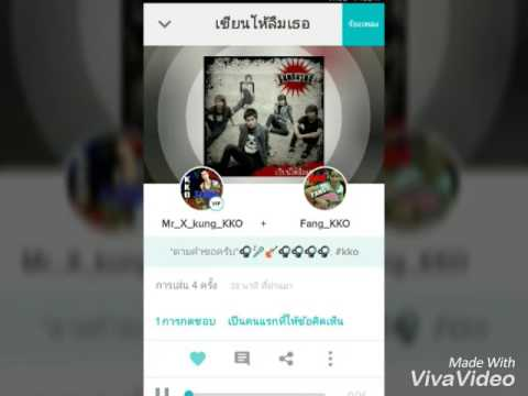 [Smule Songs] เขียนให้ลืมเธอ - Sunshine Cover By X Ft.Fang