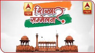 Shikhar Sammelan Delhi, Coming Soon On ABP News | ABP News