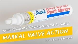 Обзор флуоресцентного маркера Valve Action Paint Marker