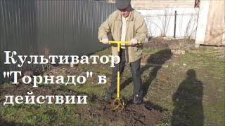 "Культиватор ""Торнадо"" в действии"