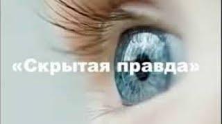 Жданов В Г Скрытая правда об алкоголе как бросить пить алкоголь навсегда