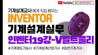 [무료인벤터교육]인벤터 기초 19강-V벨트풀리 그리기/…