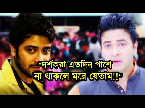 ভক্তদের নিয়ে শাকিব খানের ভাবনা দেখলে চোখে পানি চলে আসবে!!   Shakib Khan Fans Bangla latest News