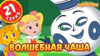 ПЧЕЛОГРАФИЯ - Волшебная чаша - 21 серия