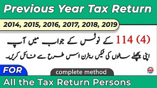 How to File Previous Year Tax Return - File You Income Tax Return
