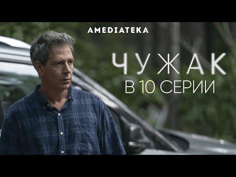 Чужак | В 10 серии (2020)