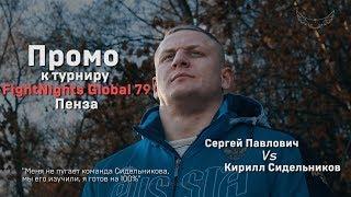 Сергей Павлович наконец-то встретится с Сидельниковым. Promo FNG 79