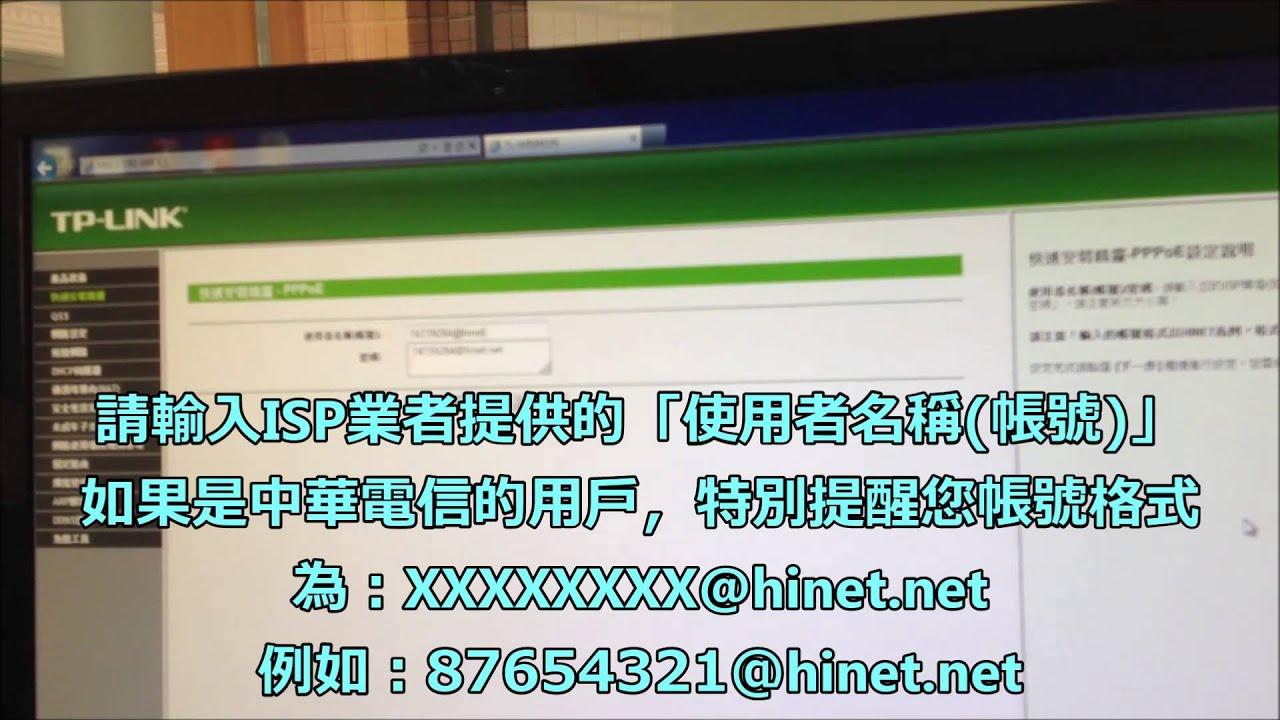 [教學] TP-LINK N系列無線路由器(TL-WR841N/TL-WR741ND/TL-WR941ND...)詳細安裝教學