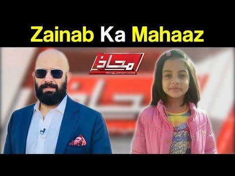 Mahaaz with Wajahat Saeed Khan - Zainab Ka Mahaaz - 14 January 2018 - Dunya News