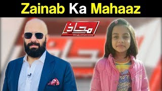 Mahaaz with Wajahat Saeed Khan - Zainab Ka Mahaaz - 14 January 2018 - Dunya News