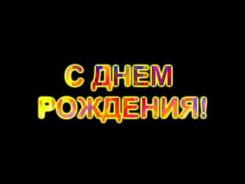Футаж Надпись с днем рождения!