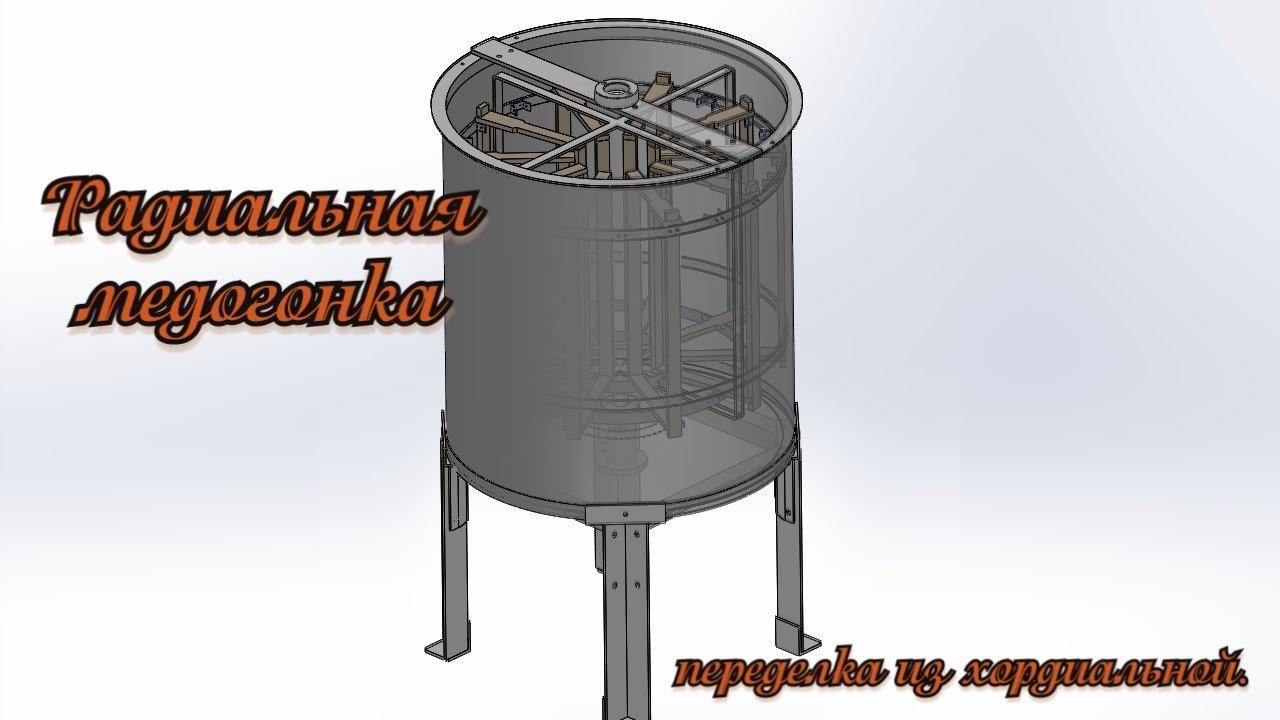 Радиальная автоматическая медогонка, предназначена для откачки. Купить купить в 1 клик. Рамки устанавливаются по радиусу бака медогонки.