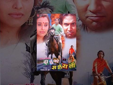 Nepali Movie – Dai ko Sasurali