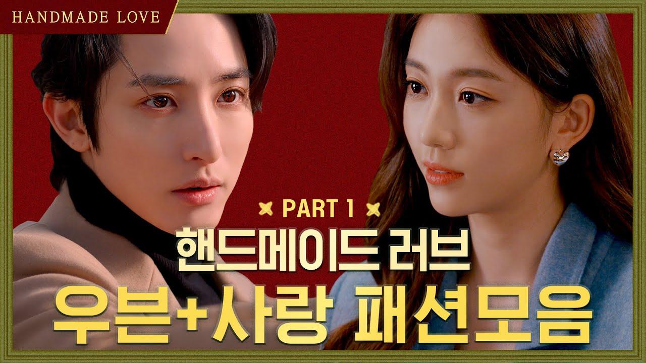 드라마 속 패션이 궁금해?   [핸드메이드 러브] 우븐&사랑 착장 몰아보기 part.1