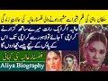 Film Star Aliya Biography2019| Alia Bagam life story| documentry