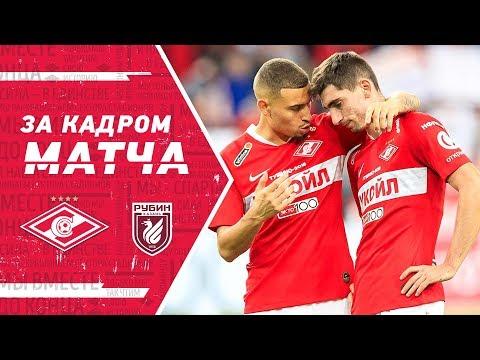 За кадром матча «Спартак» — «Рубин»