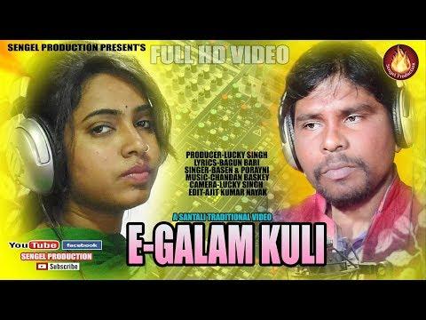 E Galam Na || New Santali Video 2019 || Basen & Porayni || Sengel Production