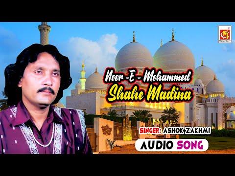 Noor – E – Mohammed Shahe Madina || Ashok Zakhmi || Original Qawwali || Musicraft || Audio